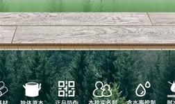 金九裝修季 | 優選大王椰歐橡實木地板,環保美家有顏面