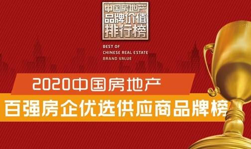 """上榜!卓寶獲評""""2020中國房地產百強房企優選供應商品牌"""""""