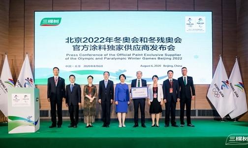 三棵樹成為北京2022年冬奧會和冬殘奧會官方涂料獨 家供應商