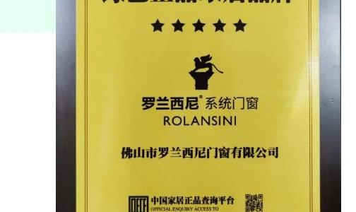 羅蘭西尼系統門窗被授予【綠色正品家居品牌】稱號