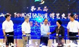 9月18日,2020山西陽城陶瓷產業發展高峰論壇將盛大舉行