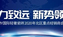 聚力致远 新势领航――KMY2020年度北区重点经销商会议圆满成功!