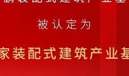 金鹏装配式建筑产业基地被住建部认定为国家装配式建筑产业基地
