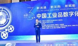 """数商云科技荣膺""""2020年中国产业互联网百强"""""""