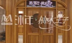 沐年柚木王子重新定义-中式缅柚家居