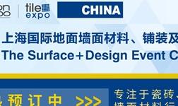 SURFACES China 展會牽手中國建筑裝飾裝修材料協會彈性地板分會 聚力前行譜新篇