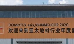 現場直擊 | 上海國際地材展,兔寶寶地板究竟有哪些精彩亮相?