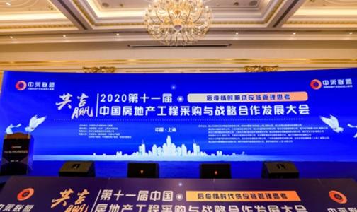 2020第十一屆中國房地產工程采購與戰略合作發展大會圓滿成功