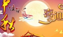建材网2020年中秋节、国庆节放假通知