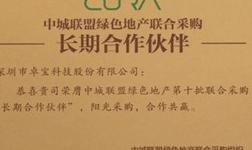 """喜訊!卓寶科技榮膺中城聯盟綠色地產第十批聯合采購""""長期合作伙伴"""""""