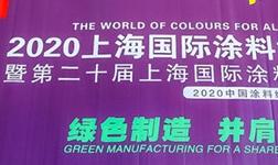 晨陽水漆亮相2020中國國際涂料博覽會,助力行業綠色發展