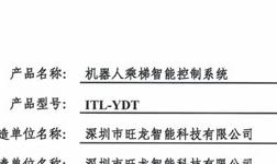 旺龙机器人乘梯智能控制系统通过广东省特种设备检测认证