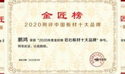 蟬聯金榜丨鵬鴻斬獲中國板材十大品牌三項殊榮