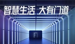 萬佳安發布智慧門系統新品,門內外雙重系統構筑安全智慧新生活
