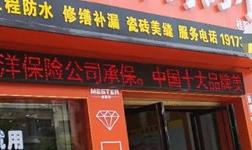 祝贺湖南郴州桂阳县美斯特防水涂料店开业大吉