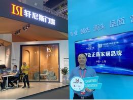 2020上海DDS展|軒尼斯門窗帶你FUN肆玩!