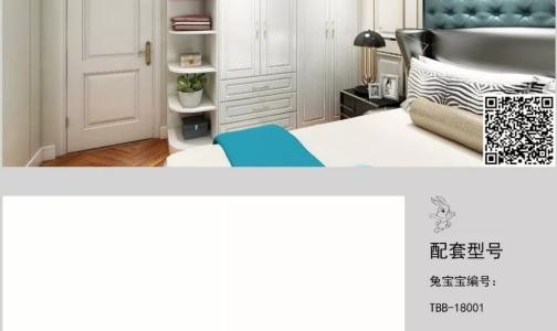 兔宝宝环保板材|颜值超能打的TRUE感家具板