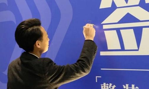 整裝出擊 | 哇塞整裝王進駐中國陶瓷總部!