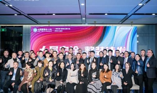 CBD上海虹橋 | 這次「品建會」,我們想把涂料軟裝聊透!