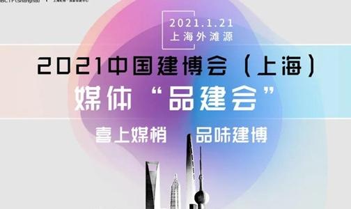 CBD上海虹橋 | 就在今日!媒體「品建會」,黃浦江畔暢聊建裝新未來!