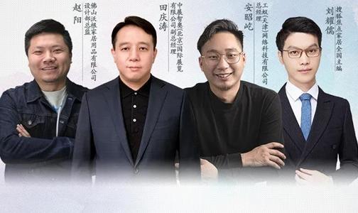 強強聯手!搜狐焦點家居《焦點會客廳》之洞見北京建博會,來了!