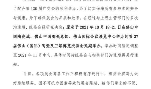 重要通知|第37届佛山陶博会延期举办