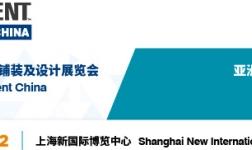 SURFACESChina2021上海地墻面材料展&AIPD裝配式內裝展,一站式選材平臺不容錯過