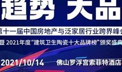 热烈祝贺狮王瓷砖连续十届蝉联中国陶界至高荣誉中国陶瓷品牌!