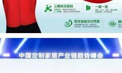 """科技创美生活丨三棵树小森科创板获得""""2021中国定制家居行业产业链峰会优 秀企业""""称号"""