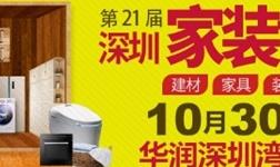 装修采购就到深圳家装博览会!10.30-31南山春茧震撼开幕!