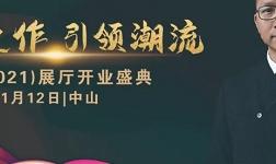 11.12爱登展厅开业盛典,高 端定制,广东地标品牌,欢迎来品鉴!