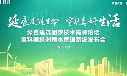 绿色建筑之选,科顺绿洲雨水管理系统震撼发布