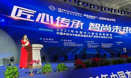 实至名归 高光荣 耀 | 新标门窗荣膺2021年中国木门窗企业家峰会双项大奖!