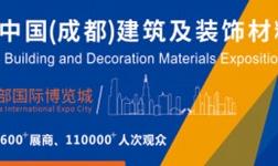 第二十一屆中國成都建博會將于4月15日隆重開幕!