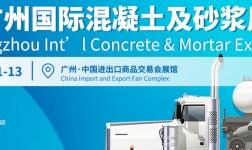 【媒體邀請函】2021廣州國際混凝土及砂漿展