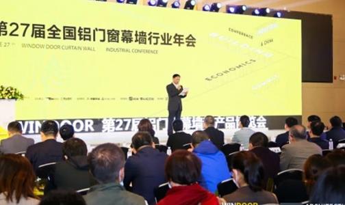 第27屆全國鋁門窗幕墻行業年會暨2021中國建筑經濟廣州峰會召開