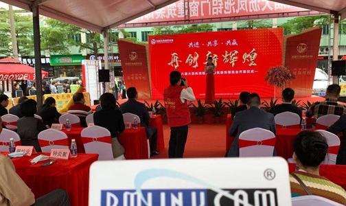 第18届大沥凤池铝门窗建筑装博览会开幕仪式圆满举行!