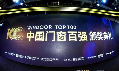 喜讯!连续3年荣获中国门窗百强家装门窗类榜单首位!