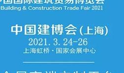 中國建博會(上海),博仕門窗邀您相約!