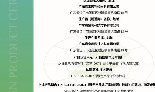喜報|嘉寶莉獲CEC涂料行業首批中國綠色產品認證