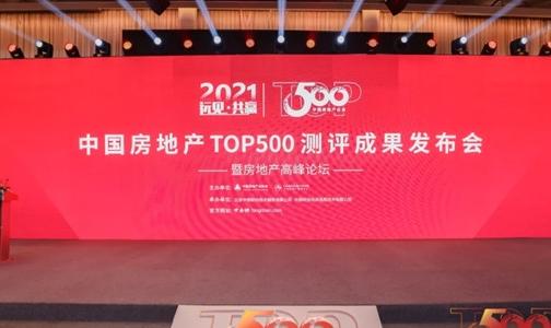 【榮耀時刻】亞細亞瓷磚榮獲中國房地產TOP500陶瓷類供應商