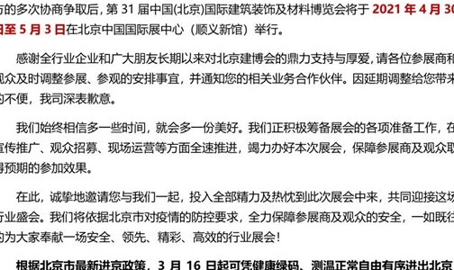 2021北京建博会4月30日-5月3日在北京·顺义新国展举办