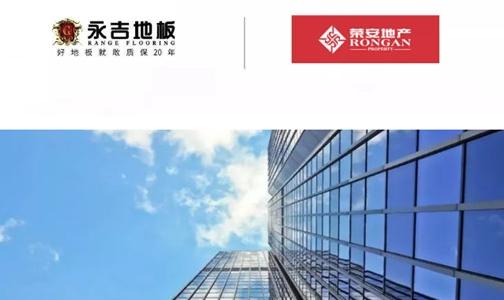 """永吉地板荣获""""荣安地产战略供应商""""荣誉"""