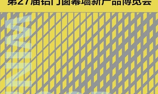 3月11-13日我们相约铝门窗幕墙新产品博览会!