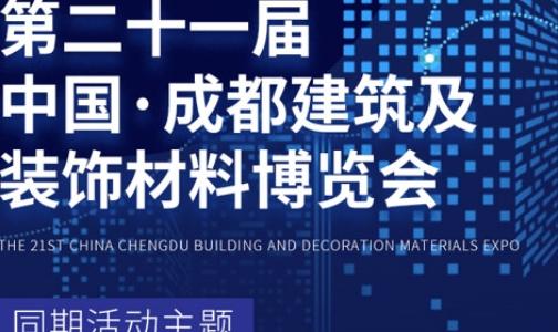30+活動,五大主題,眾多大咖齊聚2021中國成都建博會! ——設計驅動·洞悉行業·供需對接·智慧營銷·新品發布