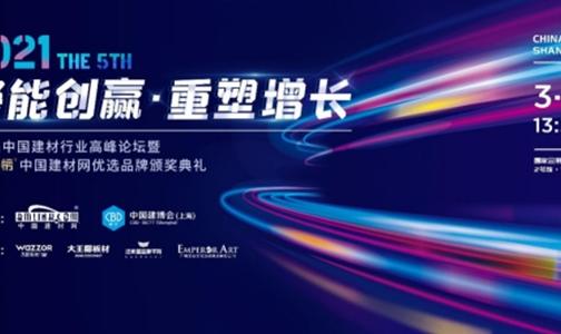 聚能創贏|第五屆中國建材行業高峰論壇暨【中楹榜】2021頒獎典禮圓滿舉行!