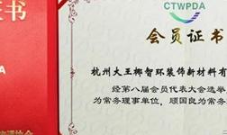 喜讯丨大王椰当选中国木材与木制品流通协会常务理事单位