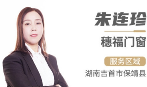 【建材网专访】业绩突破百万|明星服务商朱连珍的成长之路
