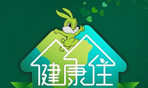 健康家居 让家更好《兔宝宝健康住计划》第二季正式启动