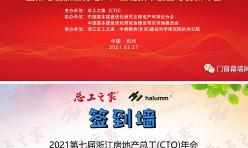 2021第七届浙江房地产总工(CTO)年会圆满收官 | 年会论坛篇